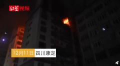 四川一居民楼起火